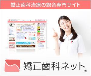 矯正歯科治療の総合専門サイト 矯正歯科ネット